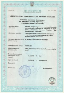 Лицензия транспорта